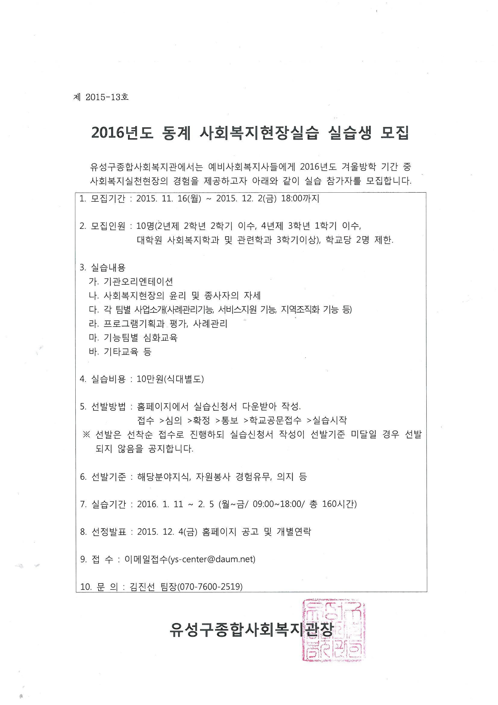 2016년 동계 사회복지현장실습 실습생 모집 공고문.jpg